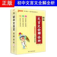 PASS绿卡图书 初中文言文全解全析 RJ版七至九年级 第7次修订 初中七八九年级基础知识掌中宝 中考口袋工具书