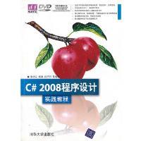 VIP-C# 2008程序设计实践教程(配光盘)(清华电脑学堂) 李乃文 清华大学出版社 9787302196518