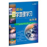 北斗地图 新课标中学地理学习地图册-(2018全新修订)