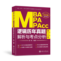MBA、MPA、MPAcc逻辑历年真题解析与考点分析(2021版)