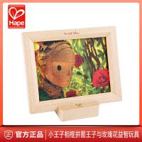 Hape小王子相框拼图王子与玫瑰花益智玩具儿童宝宝智力礼物
