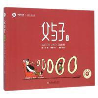 新悦读之旅父与子(漫画版) 中国文联出版社