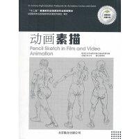 【正版二手书9成新左右】动画素描 钱明钧 北京联合出版公司