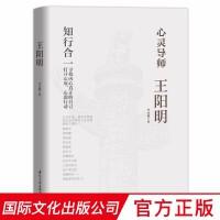 心灵导师:王阳明 国际文化出版公司