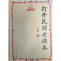 打开民国老课本 多人 人民文学出版社 9787020108824