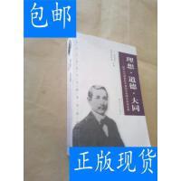 [二手旧书9成新]理想・道德・大同:孙中山与世界和平国际学术研讨