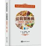 公共营养师 沈荣 徐希柱 海洋出版社 9787502798284 新华书店 正版保障