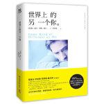 世界上的另一个你 (美)霍尔, (美)摩尔,李佳纯 湖南文艺出版社 9787540453138