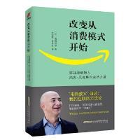 改变从消费模式开始――创始人杰夫贝佐斯的成功之道 桑原晃弥(日) 北京时代华文书局 9787569901658