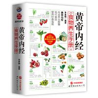 黄帝内经食物养生手册(营养专家教您传统养生智慧、营养饮食指南!)