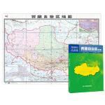 中华人民共和国分省系列地图:西藏自治区地图(1.068米*0.749米 盒装折叠)