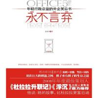 【二手书8成新】永不言弃:年轻行政总监的外企笑忘书 姜南希 江苏人民出版社