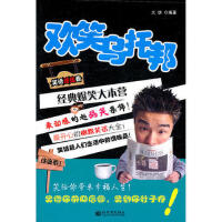 【二手书8成新】笑话连连看之欢笑乌托邦 大饼著 新世界出版社