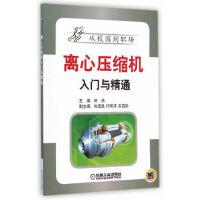 离心压缩机入门与精通 钟浩 机械工业出版社 9787111481065