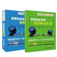 【全2册】优等生必会的数学技巧+优等生必学的速算技巧大全强大脑思维训练系列一学就会解题方法技巧轻松学数学数学速算巧算方