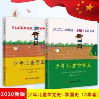 少年儿童学党史+学国史(2020)中国共产党历史新中国历史青少年爱国主义教育社会主义核心价值观培养