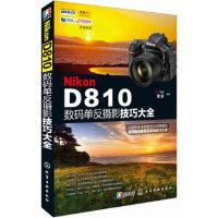 Nikon D810数码单反摄影技巧大全 FUN视觉,雷波著 化学工业出版社 9787122223326