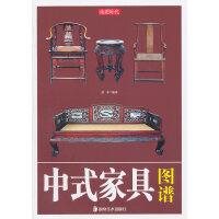 读图时代・中式家具图谱