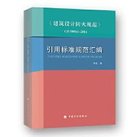 《建筑设计防火规范》GB50016-2014引用标准规范汇编