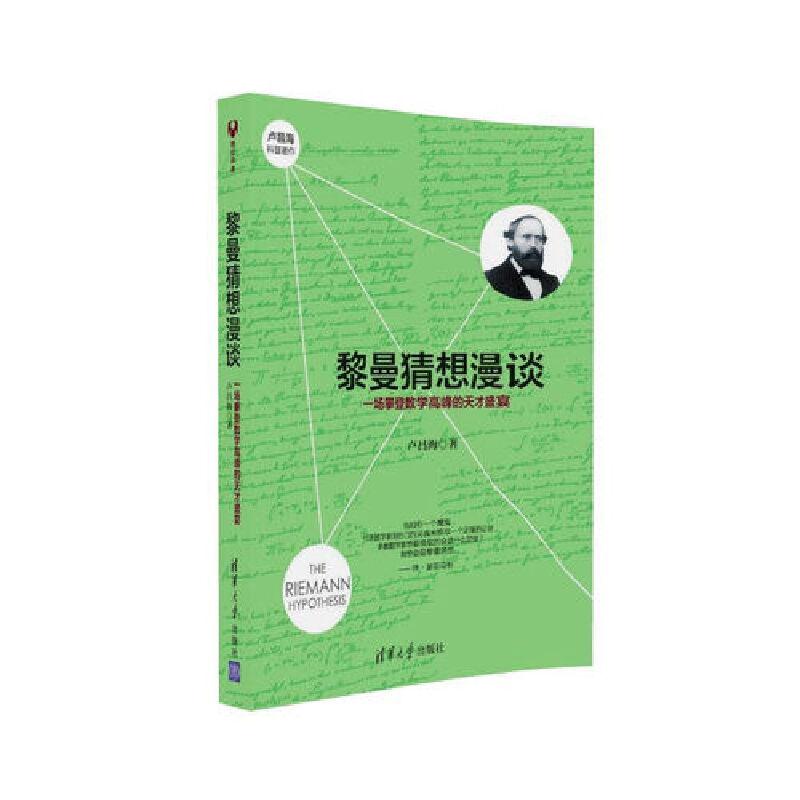 黎曼猜想漫谈:一场攀登数学高峰的天才盛宴吴大猷科普金签奖、2014中国好书获奖作者卢昌海力作。中文网络上流布至广的数学科普。著名数学家王元院士作序推荐。