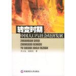 转变的时期中国人口与社会经济发展