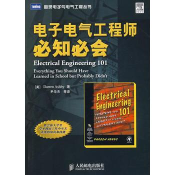 【旧书二手书9成新】 电子电气工程师必知必会