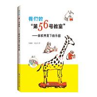 """我们的""""第56号教室"""" 吴湘红 付永飞 浙江工商大学出版社"""