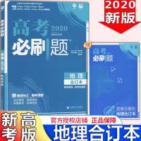 2020版 高考必刷题 地理合订本 新高考题型专用理想树高中地理教材辅导资料书