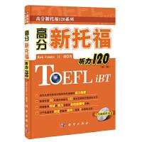 高分新托福听力120(第二版)(含光盘)