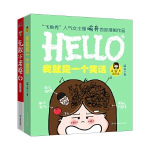 漫画集锦2册套装
