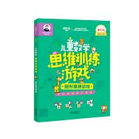 何秋光学前数学精品书系 儿童数学思维训练游戏 图形推理游戏 修订本