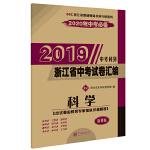 中考利剑 浙江省中考试卷汇编 科学-(2019版)