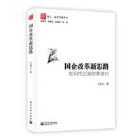 【正版二手书9成新左右】国企改革新思路 卫祥云 电子工业出版社