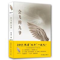 【正版二手书9成新左右】会飞的九爷 陆涛 作家出版社
