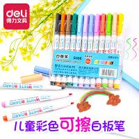 得力白板笔 彩色白板笔可擦 儿童 白板笔水性可擦 儿童 彩色黑色水性画板笔可擦白版笔