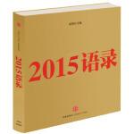 2015语录 新周刊 中信出版社,中信出版集团 9787508657295