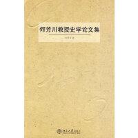 何芳川教授史学论文集