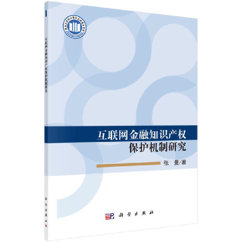 互联网金融知识产权保护机制研究