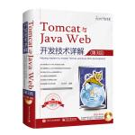 Tomcat�cJava Web�_�l技�g�解(第3版)(含DVD光�P1��)