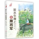 """毕飞宇""""童年课""""系列:脏水牛背上的黑将军"""
