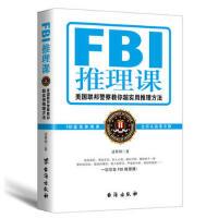 FBI推理课 9787516811382