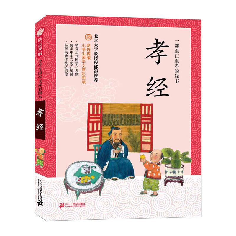 防近视版小学生国学文库 孝经     彩图版 9787539195216