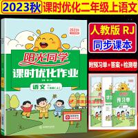 阳光同学二年级下课时优化作业二年级下册语文数学2本人教版部编版2020春