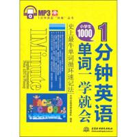 【正版二手书9成新左右】1分钟英语:小学生1000单词一学就会 大耳朵英语研发团队 中国水利水电出版社