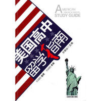 【正版二手书9成新左右】美国高中留学指南 朴泰仙 中国铁道出版社