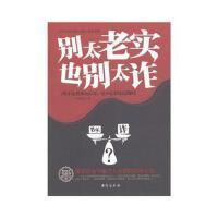 【二手书8成新】别太老实 也别太 宋师道 台海出版社