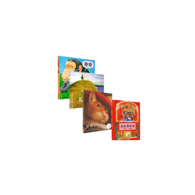 花婆婆(精)+抱抱+穿靴子的猫+老鼠娶新娘绘本正版 二年级3-4-5-6岁课外书绘本书籍00