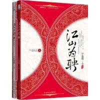 江山为聘 行烟烟 北方妇女儿童出版社 9787538547849
