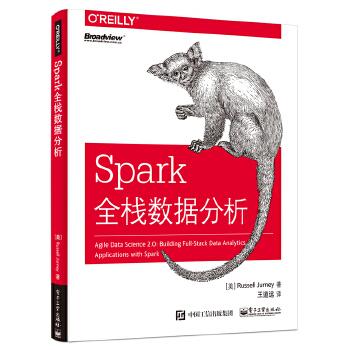 Spark全栈数据分析