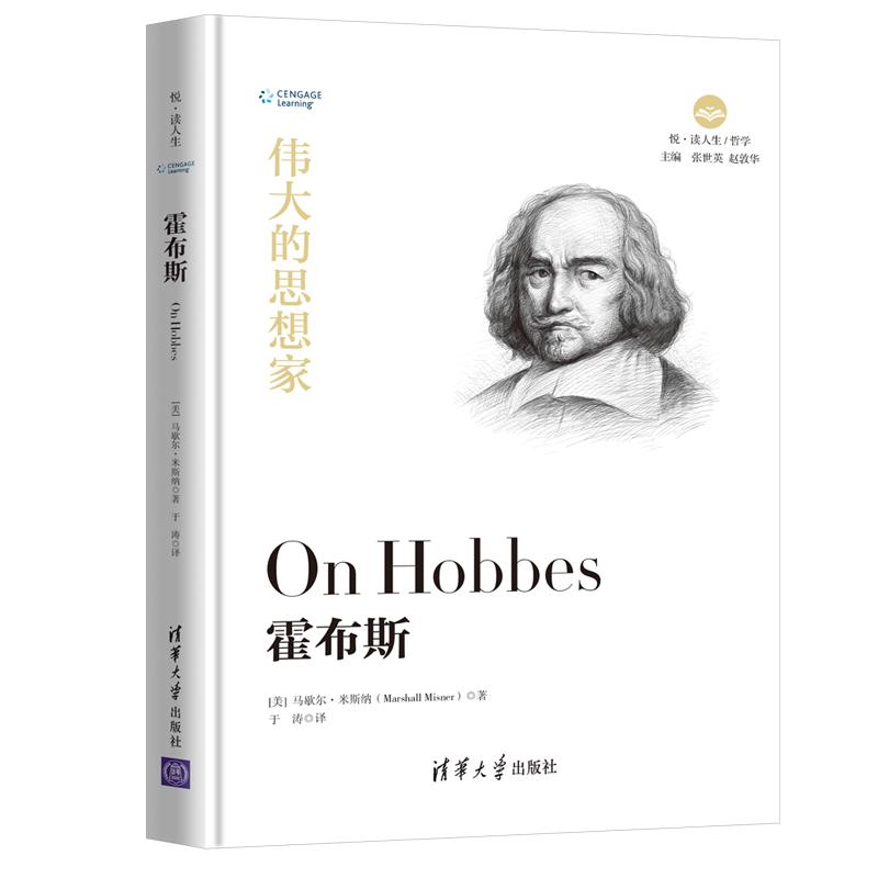 霍布斯 仰望44位哲学大师的星空,开启你的智慧人生之旅! 58位著名学者鼎立推荐——《伟大的思想家》丛书,人人都看得懂的哲学书!